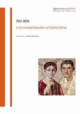 Η ελληνορωμαϊκή αυτοκρατορία
