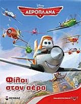 Αεροπλάνα: Φίλοι στον αέρα