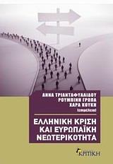 Ελληνική κρίση και ευρωπαϊκή νεωτερικότητα