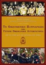 Το Οικουμενικό Πατριαρχείο στην ύστερη Οθωμανική Αυτοκρατορία