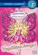Barbie Μαριπόζα & η Νεραϊδένια Πριγκίπισσα: Νεραϊδένια όνειρα