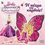 Barbie Μαριπόζα & η Νεραϊδένια Πριγκίπισσα: Η πέτρα της καρδιάς!