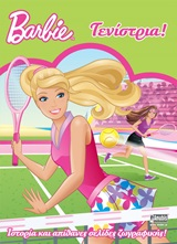 Barbie τενίστρια!