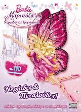 Barbie Μαριπόζα & η Νεραϊδένια Πριγκίπισσα: Νεράιδες και Πεταλούδες!
