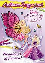 Barbie Μαριπόζα & η Νεραϊδένια Πριγκίπισσα: Νεραϊδο-Χρώματα!