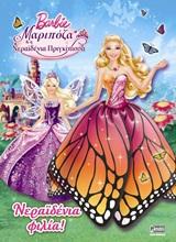 Barbie Μαριπόζα & η Νεραϊδένια Πριγκίπισσα: Νεραϊδένια Φιλία!