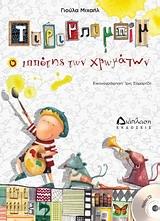 Τιριμπιμπίμ ο ιππότης των χρωμάτων (+CD)