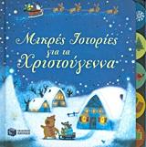 Μικρές ιστορίες για τα Χριστούγεννα