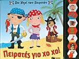 Στο νησί των πειρατών: Πειρατές γιο χο χο!