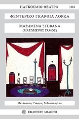 Ματωμένα στέφανα, Ματωμένος γάμος, Lorca, Federico García, 1898-1936, Δωδώνη, 1989