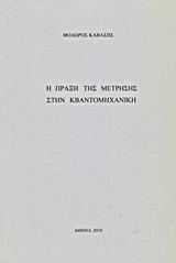 Η πράξη της μέτρησης στην κβαντομηχανική και η φιλοσοφική της διάσταση
