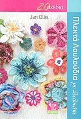 20 σχέδια για να φτιάξετε πλεκτά λουλούδια με βελονάκι