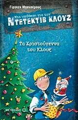Μια υπόθεση για τον ντετέκτιβ Κλουζ #14: Τα Χριστούγεννα του Κλουζ