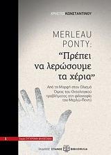 "Merleau-Ponty: ""Πρέπει να λερώσουμε τα χέρια"""