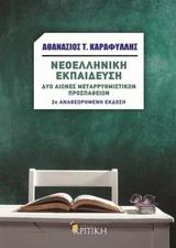 Νεοελληνική Εκπαίδευση (2η αναθεωρημένη έκδοση)