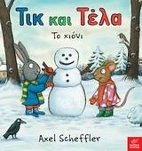 Τικ και Τέλα: Το χιόνι