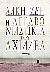Η αρραβωνιαστικιά του Αχιλλέα (νέα εμπλουτισμένη έκδοση)