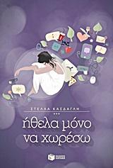 Ήθελα μόνο να χωρέσω, Ένα μυθιστόρημα για εφήβους, Κάσδαγλη, Στέλλα, Εκδόσεις Πατάκη, 2013