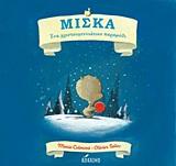 Μίσκα