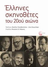 Έλληνες σκηνοθέτες του 20ού αιώνα