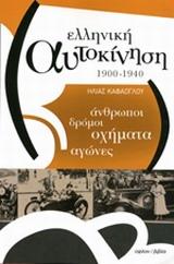 Ελληνική αυτοκίνηση 1900-1940