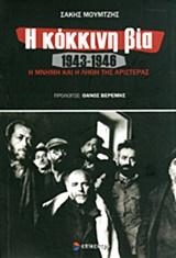 Η κόκκινη βία 1943-1946 #1