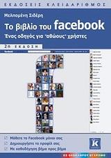 Το βιβλίο του Facebook