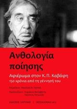 2013, Βασιλική Β. Παππά (), Ανθολογία ποίησης, Αφιέρωμα στον Κ.Π. Καβάφη, 150 χρόνια από τη γέννησή του, Συλλογικό έργο, Εκδόσεις Σταύρος Σαρτίνας