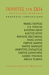 Ποιητές στη σκιά, Δεύτερος κύκλος, Συλλογικό έργο, Γαβριηλίδης, 2013