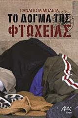 Το δόγμα της φτώχειας