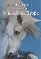 Ημερολόγια στρατηγού Ναπολέοντα Ζέρβα 1942-1945