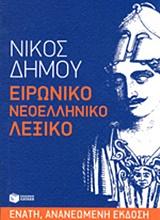 Ειρωνικό Νεοελληνικό Λεξικό (ένατη ανανεωμένη έκδοση)