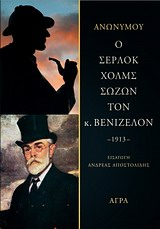 Ο Σέρλοκ Χολμς σώζων τον κ. Βενιζέλον -1913-