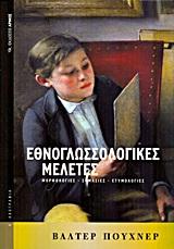 Εθνογλωσσολογικές μελέτες