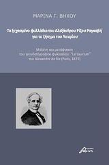 Το ξεχασμένο φυλλάδιο του Αλέξανδρου Ρίζου Ραγκαβή για το ζήτημα του Λαυρίου
