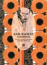 32 Ποιήματα, , Pound, Ezra Loomis, 1885-1972, Κουκούτσι, 2013