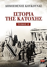 Ιστορία της Κατοχής (ΙΙ)