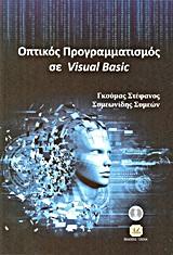 Οπτικός προγραμματισμός με τη Visual Basic