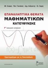 Επαναληπτικά Θέματα Μαθηματικών Κατεύθυνσης Γ  Ενιαίου Λυκείου