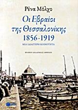 Οι Εβραίοι της Θεσσαλονίκης 1856-1917