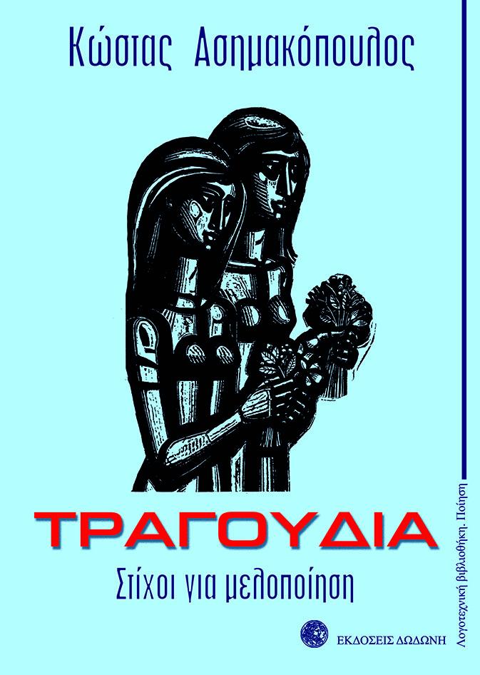 Τραγούδια, Στίχοι για μελοποίηση, Ασημακόπουλος, Κώστας, 1936-2020, Δωδώνη, 2013