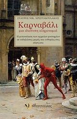 Καρναβάλι, μια ιδιότυπη κληρονομιά