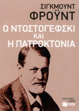 Ο Ντοστογέφσκι και η πατροκτονία