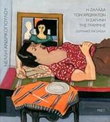 Νέλλη Ανδρικοπούλου, Η ζαλάδα των χρωμάτων. Η σαγήνη της γραμμής