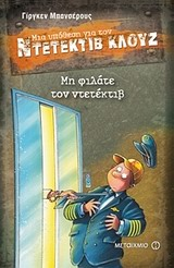 Μια υπόθεση για τον ντετέκτιβ Κλουζ 16: Μη φιλάτε τον ντετέκτιβ