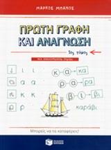 Πρώτη γραφή και ανάγνωση (Ι)