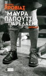 Τα μαύρα παπούτσια της παρέλασης