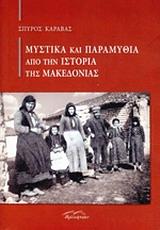 Μυστικά και παραμύθια από την ιστορία της Μακεδονίας