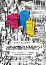 Πολεοδομικός σχεδιασμός και αρχιτεκτονική της πόλης