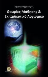 Θεωρίες μάθησης και εκπαιδευτικό λογισμικό